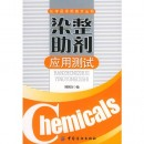 染整助剂应用测试——化学品实用万博manbetx在线登录丛书
