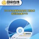 2012年全国染色实用工艺技术培训班全套DVD 仅1500 全国免运费