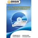 2012年全国纺织万博manbetx水晶宫助剂制备及应用万博manbetx在线登录培训班全套DVD 仅1500 包邮