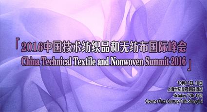 2016中国技术纺织品和无纺布国际峰会