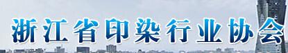 浙江yabovip2019行业协会