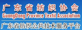 广东省纺织协会