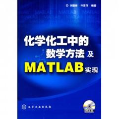 化学化工中的数学方法及MATLAB实现(附光盘)