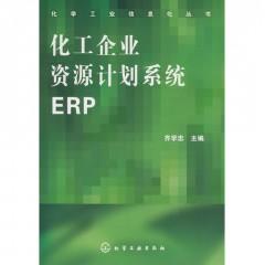 化学工业信息化丛书化工企业资源计划系统ERP