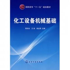 化工设备机械基础(高安全)