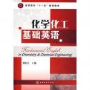 化学化工基础英语(刘庆文)