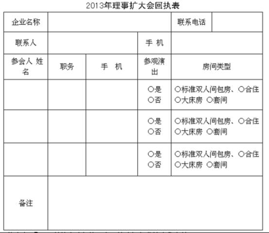 """关于召开""""中国棉纺织行业协会第四届第四次理事扩大会""""的通知-会议-展会-印染在线"""