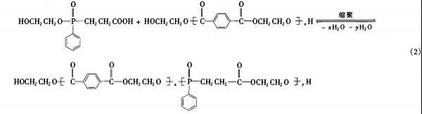 阻燃聚酯的研制及其结构和性能