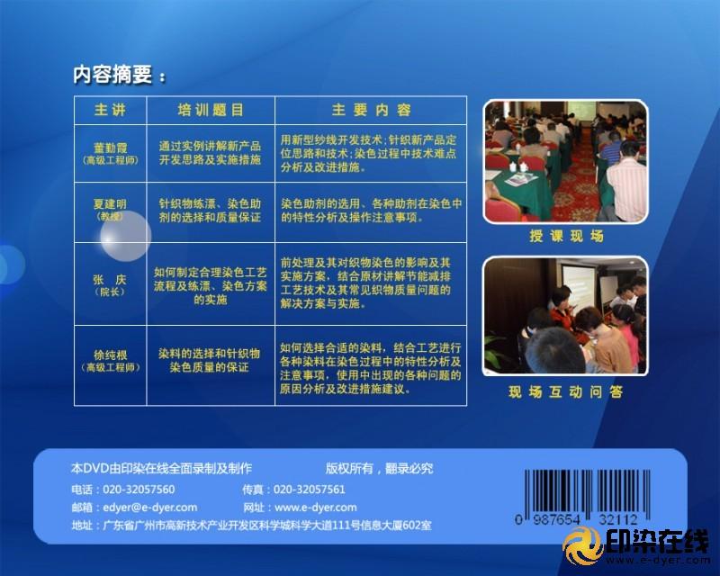 2012年全国染色实用工艺万博manbetx在线登录培训班全套DVD 仅1500 全国免运费