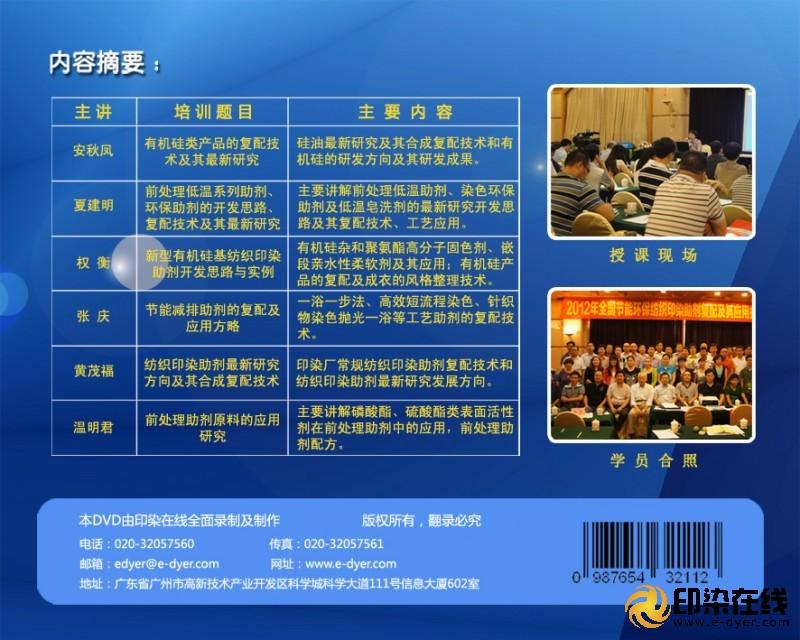 2012年全国纺织印染助剂制备及应用技术培训班全套DVD 仅1500 包邮