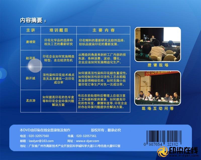 2012年全国圆网、平网印花实用技术专题培训班全套DVD 仅1500 全国免运费