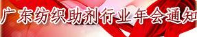 关于召开第八届广东纺织助剂行业年会的通知