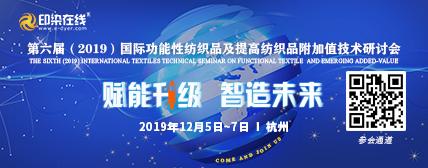 第六届 (2019) 国际功能性纺织品及提高纺织品附加值技术研讨会预通知