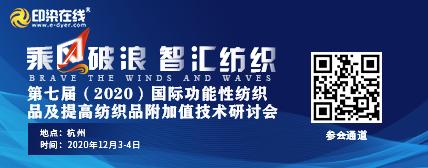 第七届 (2020) 国际功能性纺织品及提高纺织品附加值技术研讨会预通知