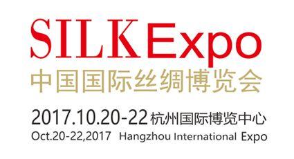 2017年第18届中国丝绸博览会