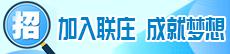 广州联庄科技有限公司招聘